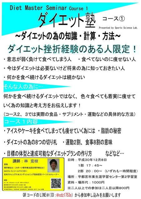 ダイエットマスター塾1208.jpg